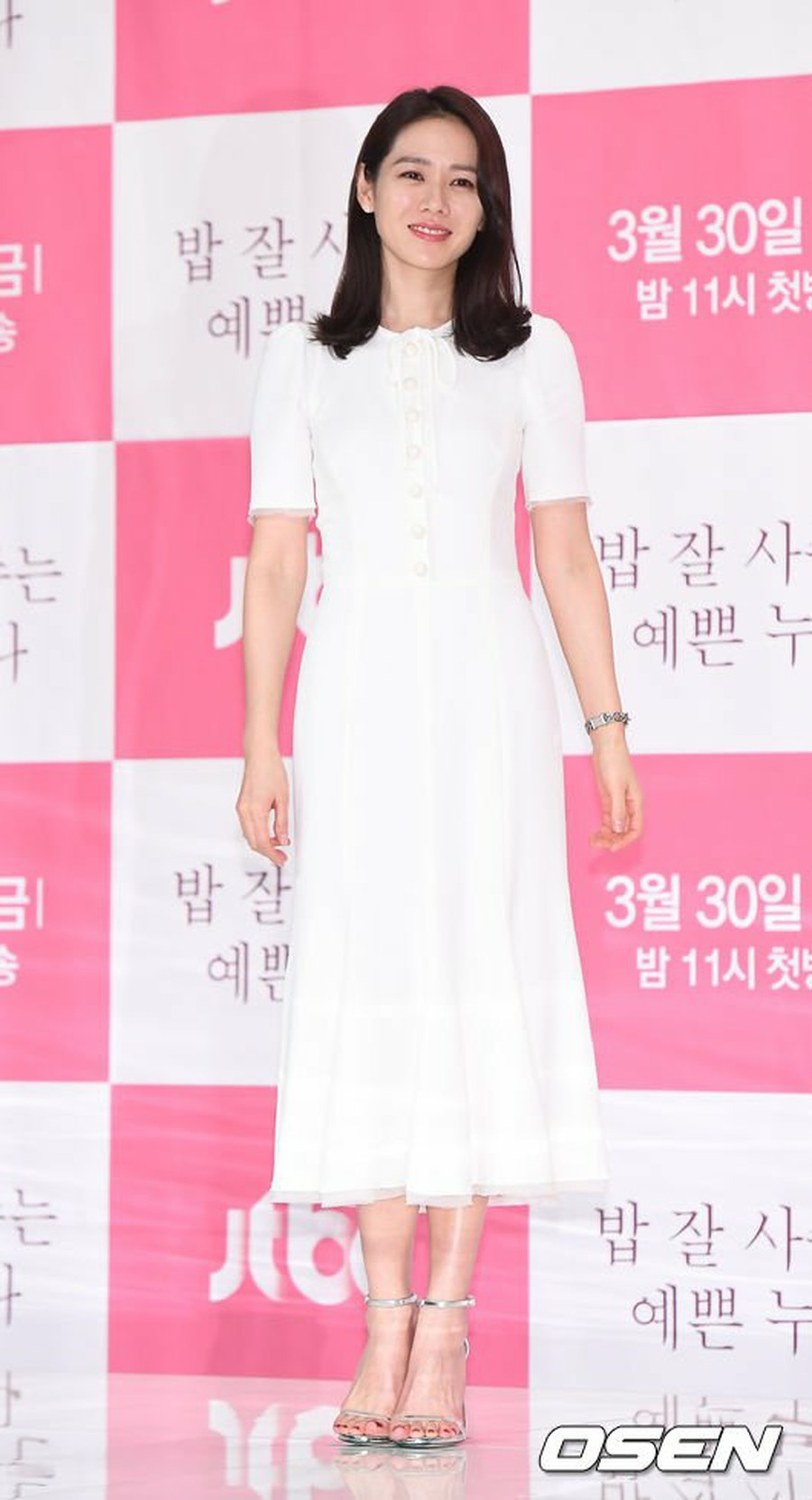 Actress Son Ye Jin, Attended the production presentation of