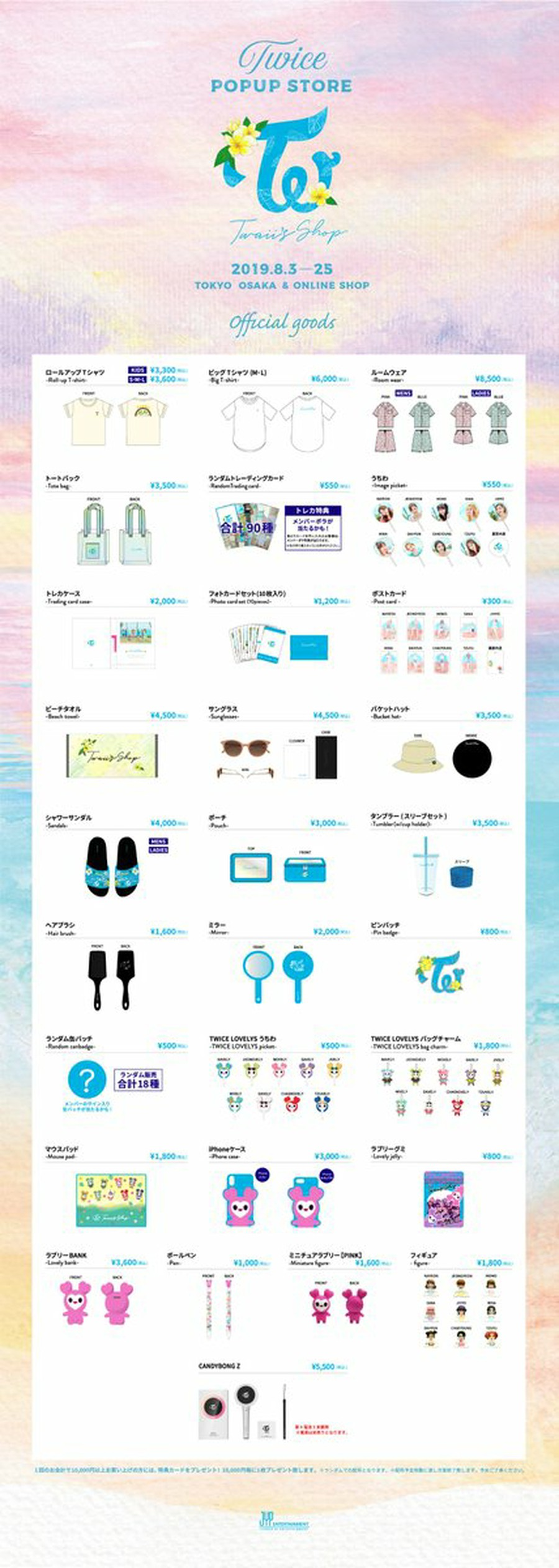 Jt Official] TWICE POPUP STORE