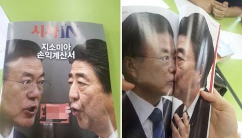 "Exquisite magazine of ""Japan-Korea Reconciliation"" is Hot Topic in Korea. . ."