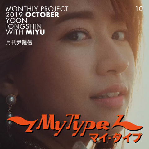 "TAKEUCHI MIYU, active in Korea, Japanese version of ""My Type"" to release on the"