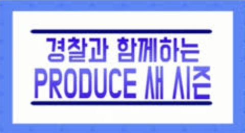 PRODUCE48 and PRODUCEX101 police announcements postponed.   ● Investigation brie