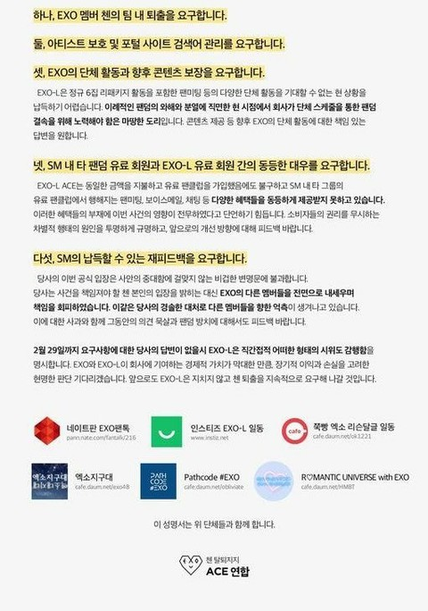 [Literal Translation] EXO Korea Fan Association re-requests CHEN to leave.   ● L