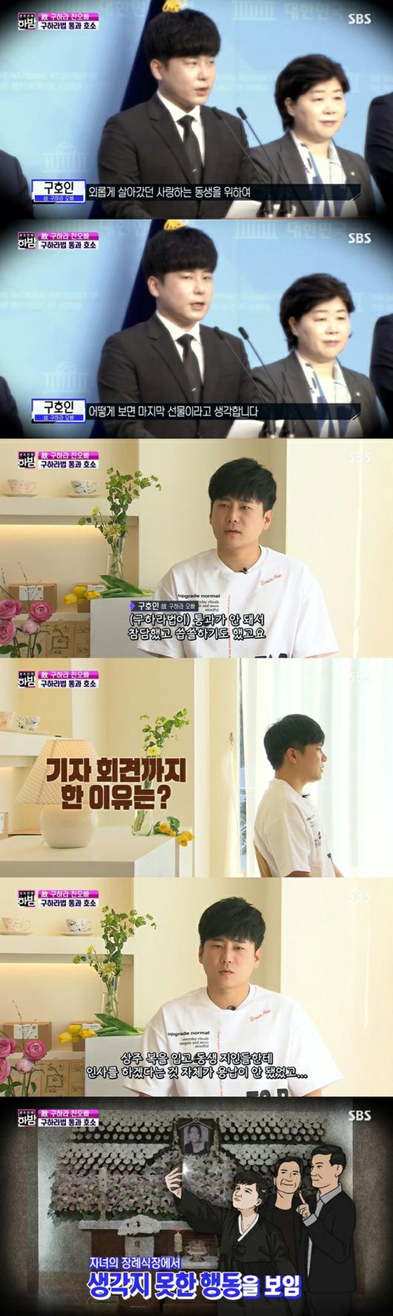 "Ku Hara's order brother talks about the sadness of the ""Ku Hara Law"" being stalled, ""I wanted to die and it was full of regrets"""