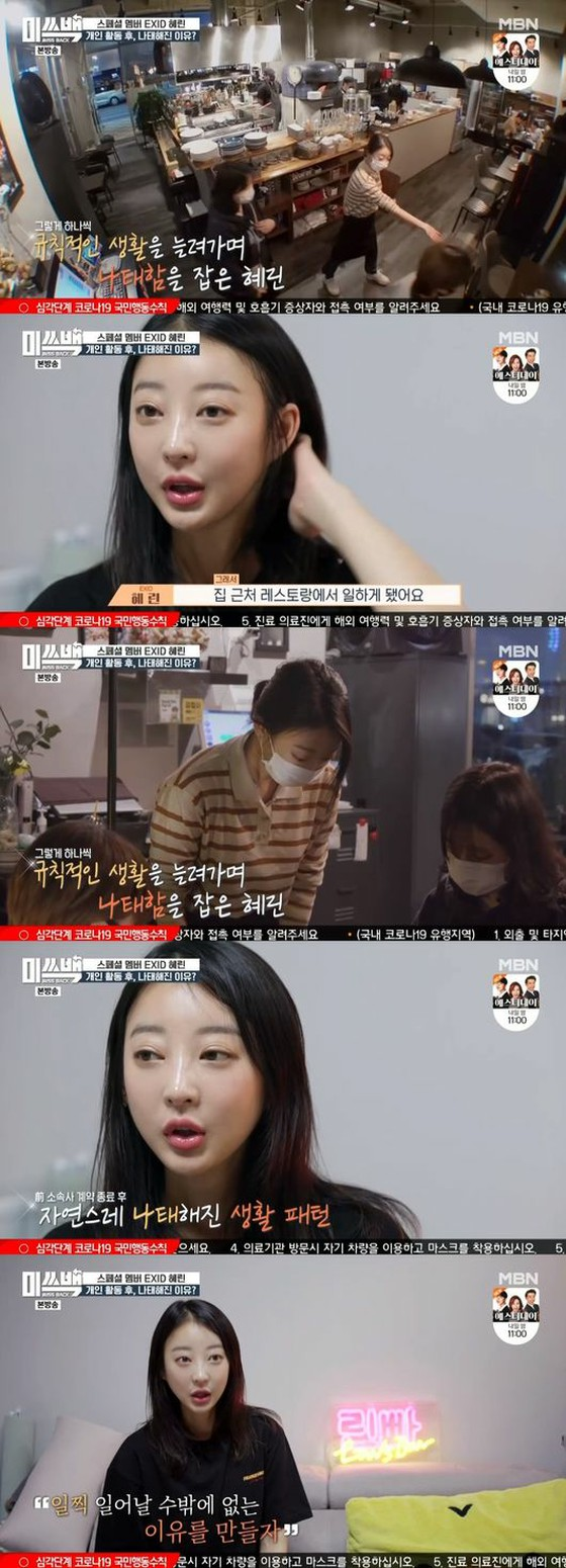 Seo Hye-lin (EXID)  part-time work at a restaurant after the contract expires.
